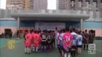 2018两岸校园足球邀请赛在辽宁大连举办