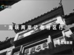 """""""两岸媒体特区行""""参访鹤湖新居"""