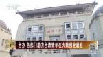 台办各部门助力台湾青年在大陆创业就业