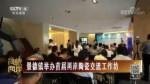 景德镇举办首届两岸陶瓷交流工作坊