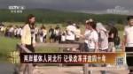 两岸媒体人河北行 记录改革开放四十年