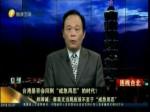 赖清德妄言大陆对台政策最终就是要并吞台湾
