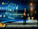 台籍全国人大代表黄志贤:为广大台湾同胞发声