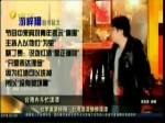 """抗议日本水炮驱离台湾船只 民众前往""""日台协会""""抗议"""