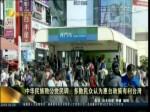 中华民族致公党民调:多数民众认为惠台政策有利台湾