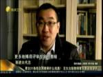 惠台31条给台湾教师什么机遇?交大台籍教师黄宗昊说给你听