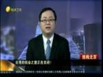 """中国台湾民主自治同盟宣示反""""台独"""""""