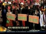 两岸少数民族同庆目瑙纵歌节