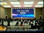 2018福建跨境电商峰会在福州揭幕