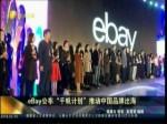 """eBay公布""""千帆计划""""推动中国品牌出海"""