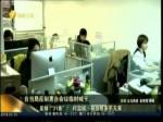 台当局反制惠台会议临时喊卡