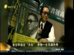台湾著名作家李熬病逝 享年83岁