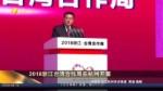 2018浙江台湾合作周在杭州开幕